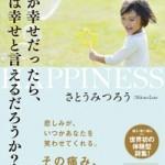 【さとうみつろう】9/23発売!同時2冊!ビルボードライブでの密会にご招待!