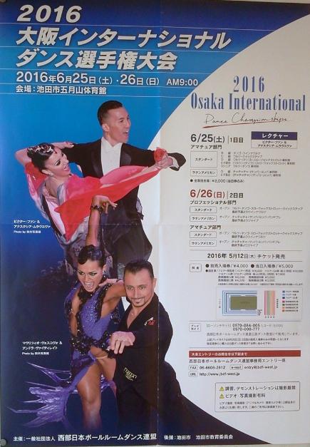 大阪インターナショナルダンス選手権2016 開催!!