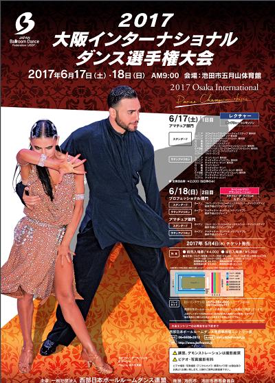 【動画あり】2017大阪インターナショナルダンス選手権 結果!