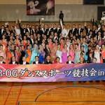 【競技会情報】第2回 学連OB・OGダンススポーツ競技会in関西
