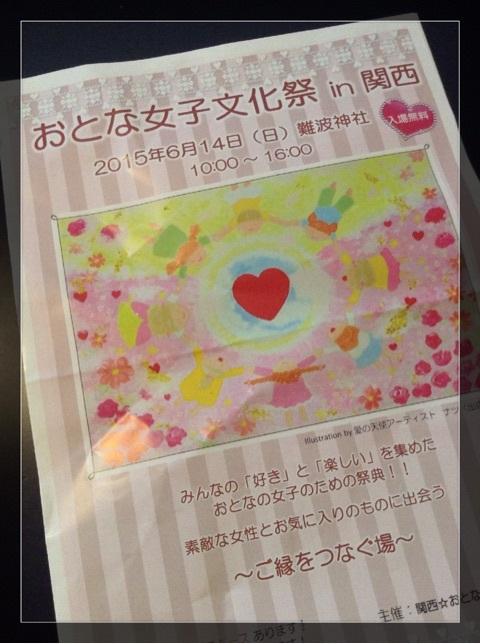 関西おとな女子文化祭!!に行ってきました~~♪
