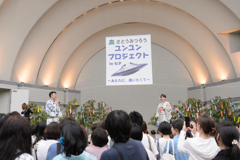 さとうみつろう『ゆんゆんプロジェクトin七夕』UFOは見れたの???