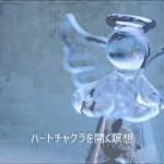 【エンジェルメッセージ】2016/1/17 瞑想用の動画作りました!
