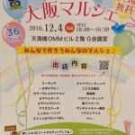 【さとうみつろう】大阪わらわ~マルシェ 出店決定!!