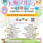 【さとうみつろう】4/2 第2回わらわ~マルシェ出店!!!