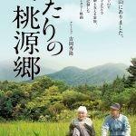3/18『ふたりの桃源郷』上映会開催!!
