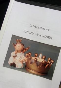 【エンジェルカード講座】4/23 垂水で開催決定!