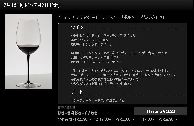 【ワインテイスティング】リーデルのグラスで飲み比べが1080円~できる!!
