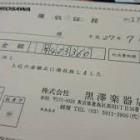 【さとうみつろう】お中元をせびって(笑)アメブロ記事が削除される!!